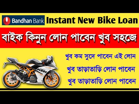 Two wheeler loan instantly   loan online apply   how to apply bandhan bank loan