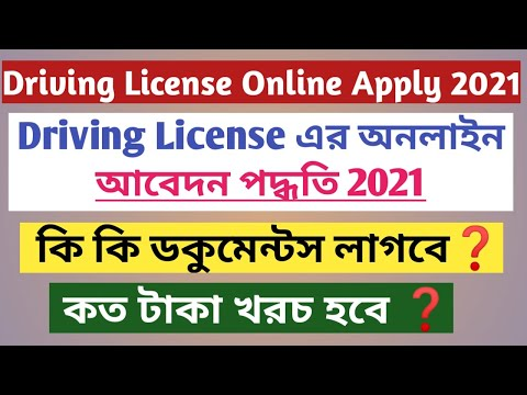 Driving licence online apply west bengal 2021   how to apply driving license online bengali dl apply