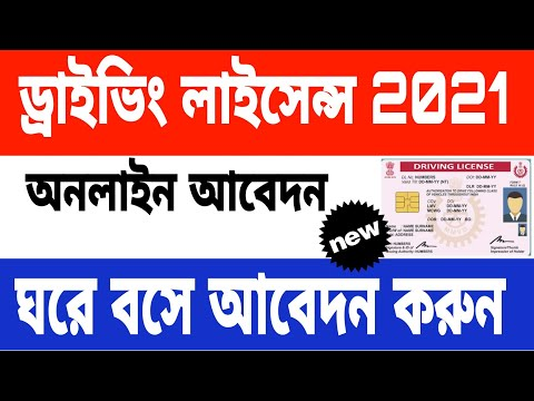 How to apply for new driving license   driving licence apply online west bengal  