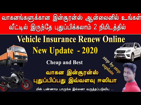 How to renew two/four wheeler vehicle insurance policy online | tamil | tech and technics