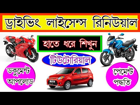 How to renew driving licence west bengal    online application for driving licence renew west bengal
