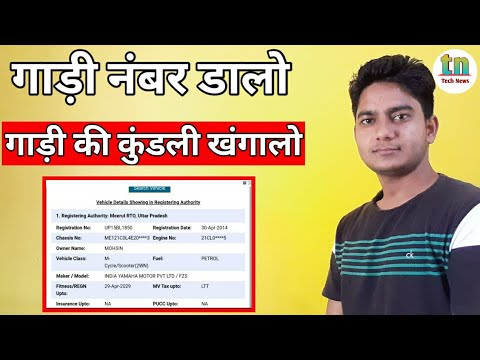 How to check vehicle details || how to check vehicle insurance details ||#technews