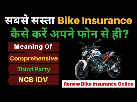 How to buy two wheeler insurance policy online   bike insurance kaise kare online   bike insurance