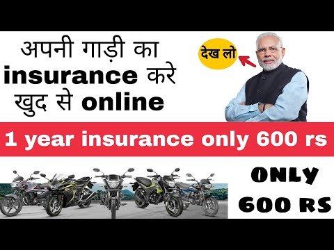 Online two wheeler insurance | just 600 rs for 1 year
