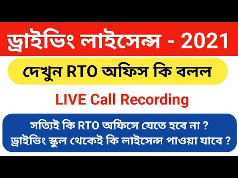 Driving licence online apply wb 2021   driving licence new rules west bengal /driving licence bangla