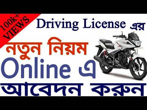 Ep.1 how to apply for new driving license in west bengal new rule step by step 2018-19