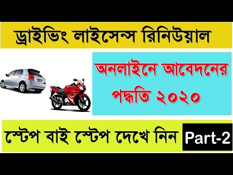 How to renew driving license west bengal online    driving license renewal process 2020    part 2