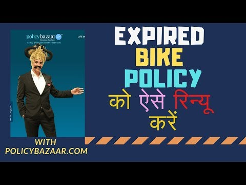 How to renew expired bike insurance policy in policy bazaar