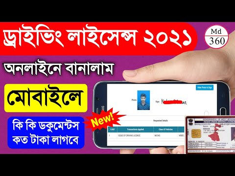 Driving licence online apply wb 2021   online driving licence apply west bengal   driving license wb