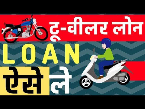 Loan for two wheelers - what is the requirement to apply for two wheeler loan | टू वीलर लोन कैसे ले