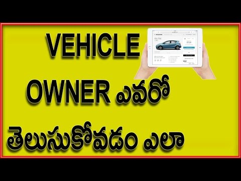 How to check any vehicle details online or offline telugu