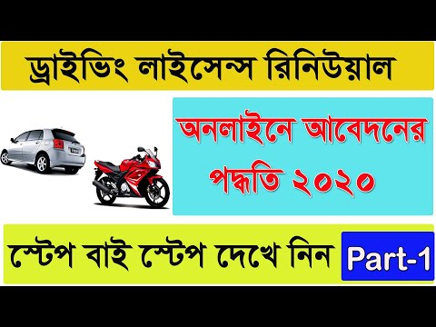 How to renew driving license west bengal online    driving license renewal process 2020    part 1